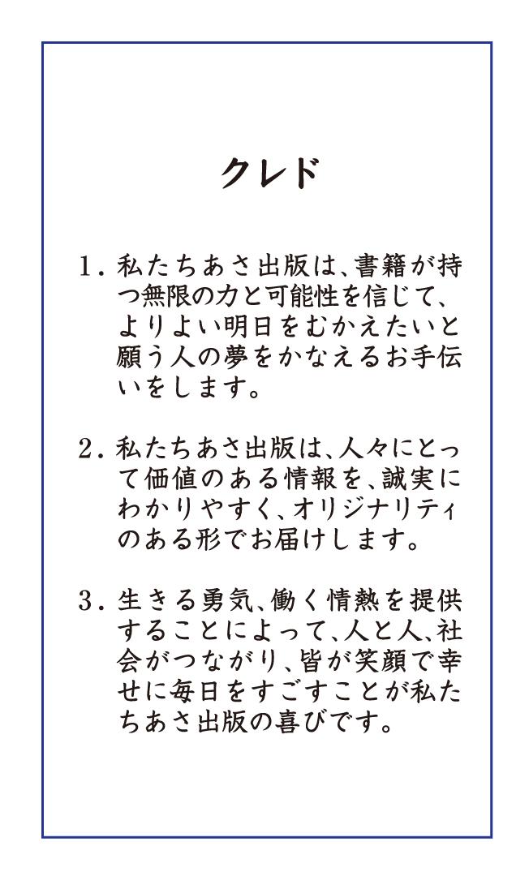 株式会社あさ出版 ビジネス書、...